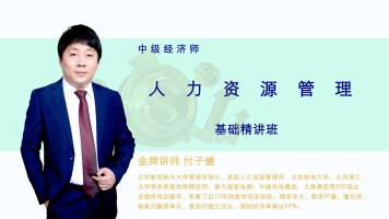 中级经济师【人力资源管理】之基础精讲班(赠送题库)