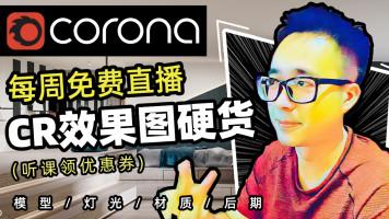 Corona渲染教学/CR灯光渲染+CR材质库+CR室内效果图