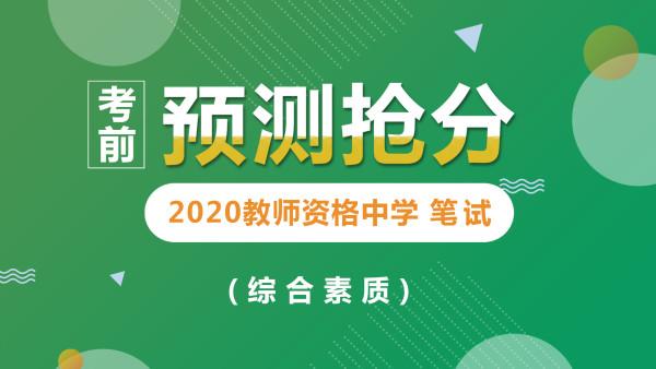 2020教师资格 综合素质 预测抢分(上半年)