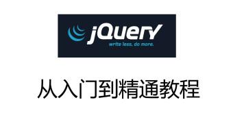 jQuery从入门到精通视频教程