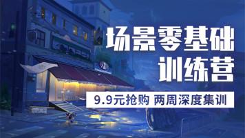 【直播】战翼CG场景零基础训练营-PS 线稿 色彩