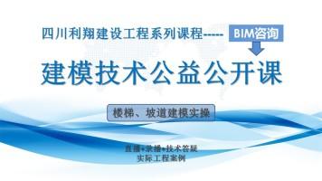 BIM咨询系列基础课程_楼梯和坡道建模实操