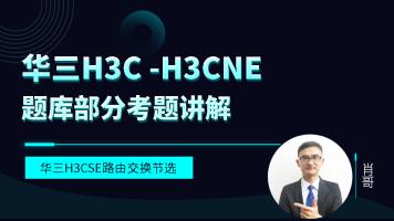 华三H3C-H3CNE 题库部分考题讲解视频教程(肖哥)