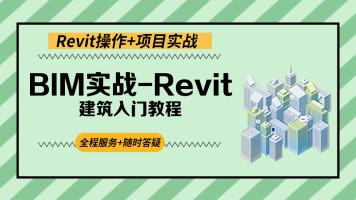 BIM实战-Revit建筑入门教程【启程学院】