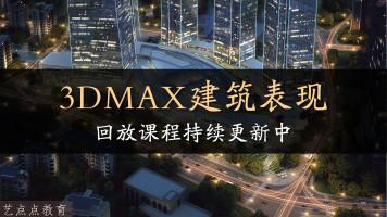 公开课/3DMax室外建筑表现/建筑效果图/建筑动画/渲染/ps后期