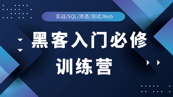 2021黑客入门必修训练营(实战/SQL/渗透/测试/Web)