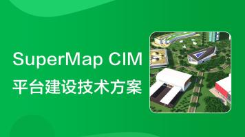 SuperMap CIM平台建设技术方案