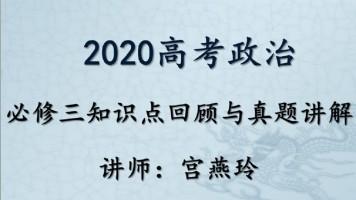 2020高考政治复习必修三