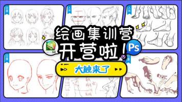 【免费绘画训练营05】清美大触主讲,人体动态姿势!到场送福利