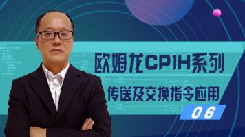 欧姆龙PLC_CP1H传送及交换指令应用