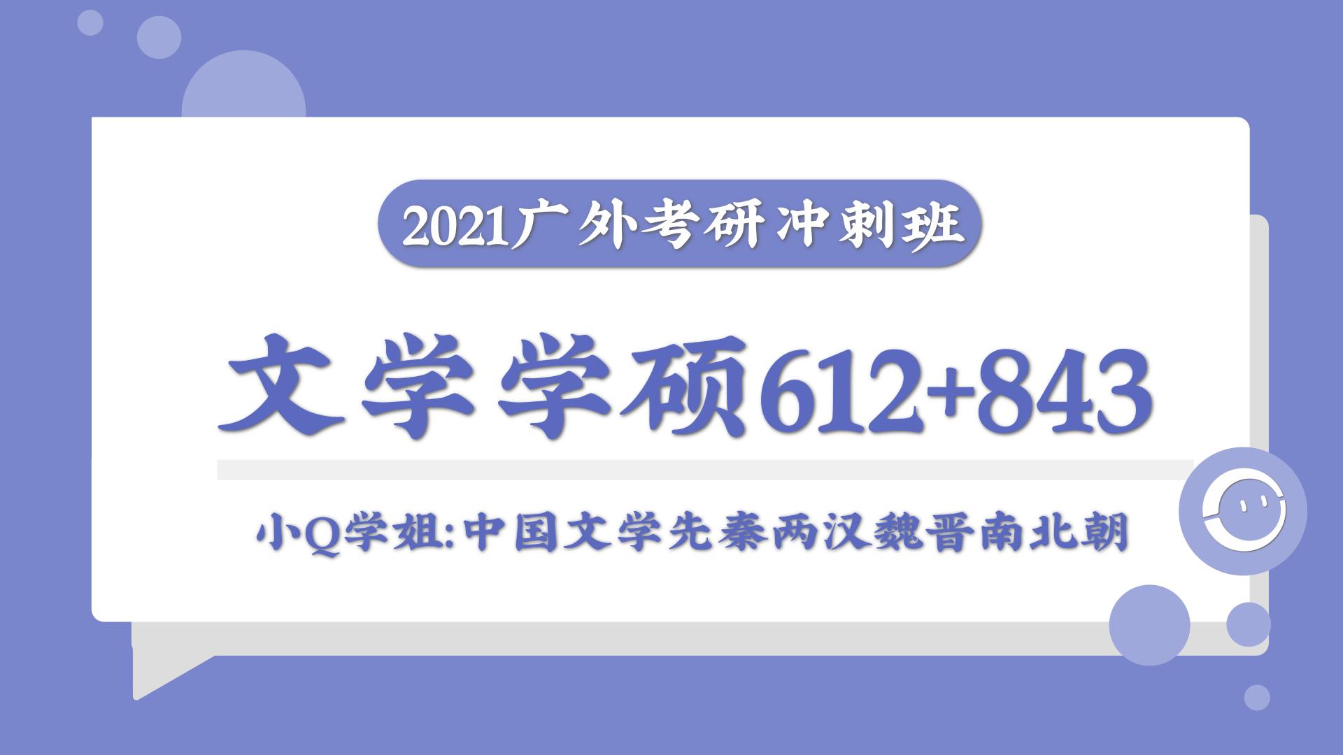 2021年广东外语外贸大学文学学硕612+843广外考研冲刺课时1