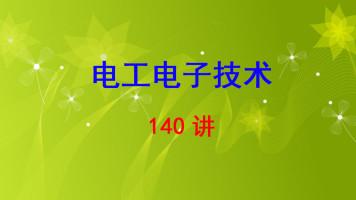 青岛大学 电工电子技术 杨艳 140讲