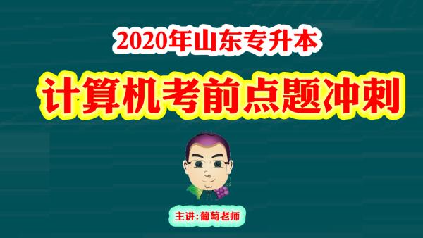 2020年山东专升本 计算机考前点题冲刺