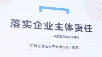四川省食品生产安全管理员岗位职责通讲
