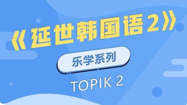 《延世韩国语2》乐学系列(TOPIK 2)