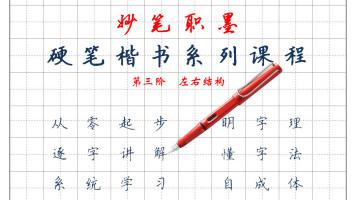 妙笔职墨软笔楷书系列课程第三阶(共四阶)