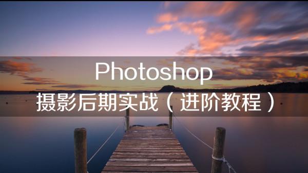 Photoshop摄影后期实战(进阶教程) 二