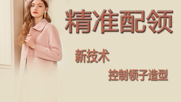 女装新技术配领 服装设计 服装打版 服装制版【瀚林教育】