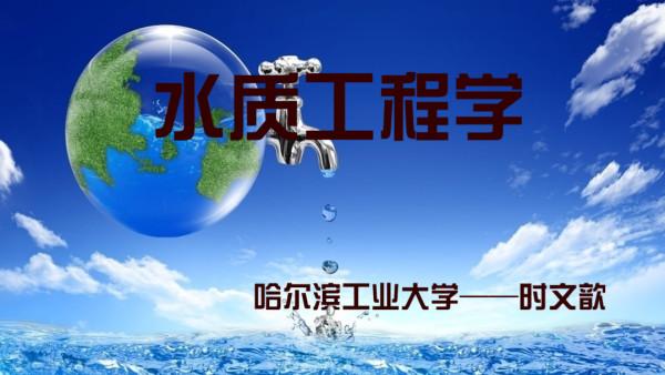水质工程学Ⅰ——叶文歆教授——全国自考大纲