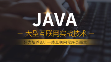 Java互联网技术技术【源码学院】 只为培养BAT程序员而生