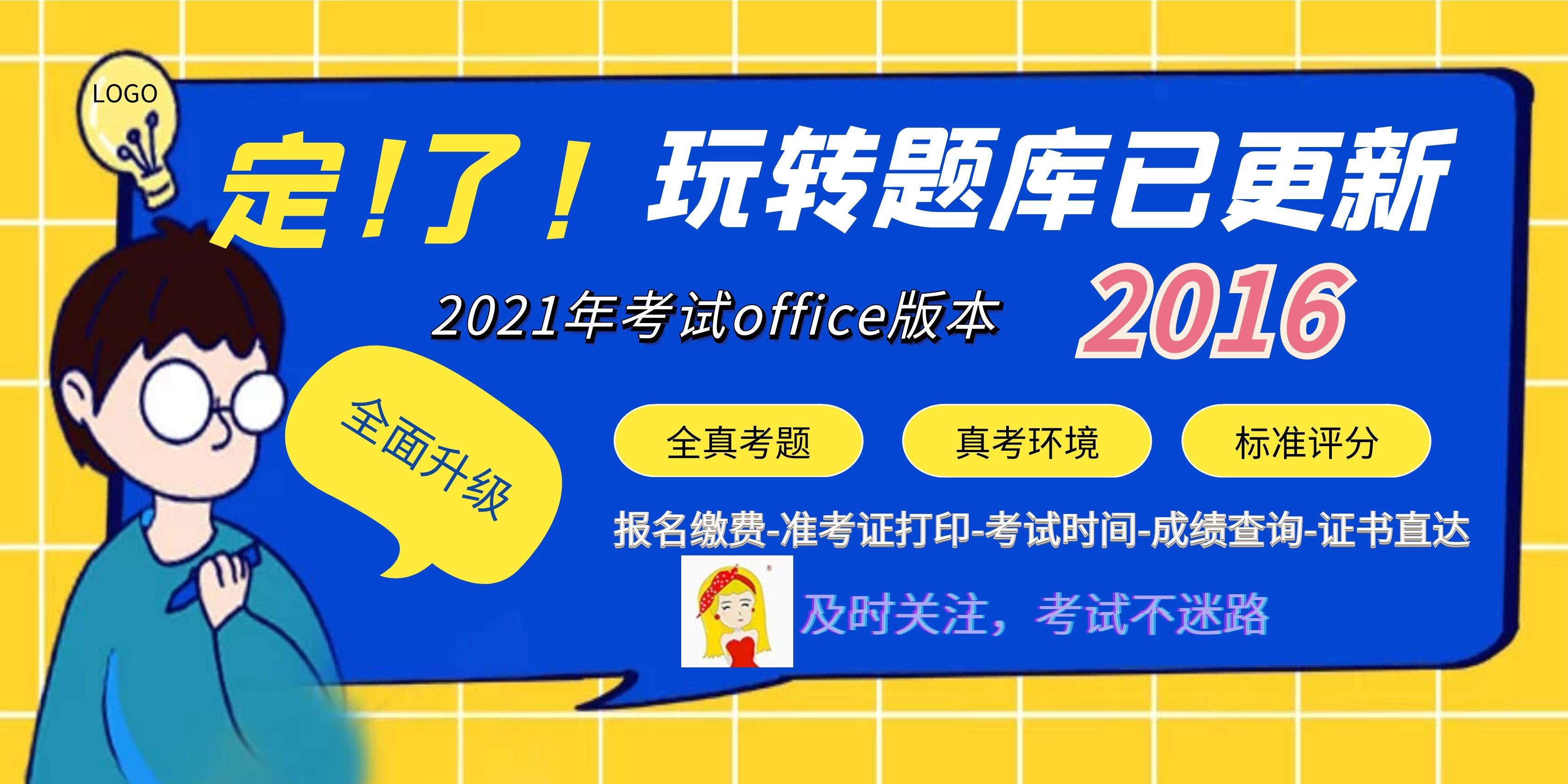 2021计算机等级考试二级OFFICE2016考场软件下载