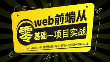 Web从0到项目实战-小白入门首选
