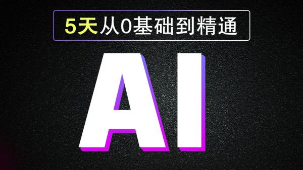 AI 零基础到精通 AI实战案例 平面设计 电商设计