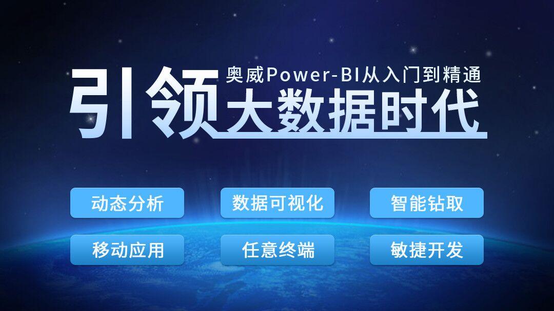 Power-BI 商业智能 数据可视化 大数据分析 移动BI【奥威软件】