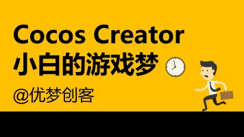 Cocos小白的游戏梦/微信/小游戏/全栈/接SDK/上架/NodeJS/MongoDB