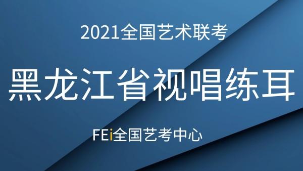 【黑龙江省】2021视唱练耳联考(基础班)