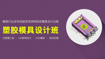 塑胶模具设计:CAD排位-UG分模-模具设计实战