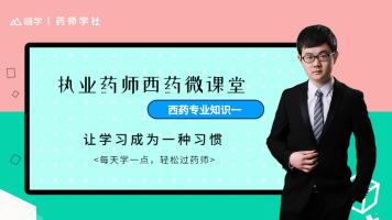 【药师学社】2019执业药师西药专业知识(一)基础精讲课程