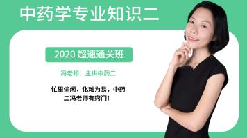 2020年药师帮执业药师中药学专业知识二