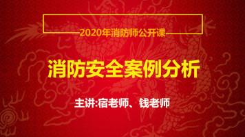 2020年注册消防工程师公开课
