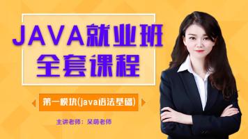 JAVA零基础入门  Java第一模块(语法基础学习)