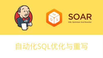 Jenkins集成SQL优化扫描工具 开源SOAR 自动化SQL扫描
