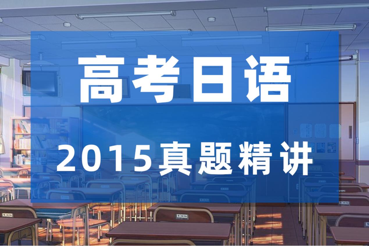 高考日语2015真题精讲 语法详解+阅读逐句翻译