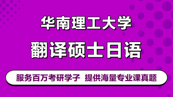 华南理工大学《213翻译硕士日语》考研专业课真题