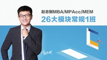 26大模块常规班(一班)2022届赵志刚管综数学(MBA/MEM/MPAcc)
