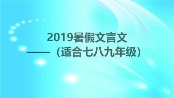 2019暑假文言文课程(适合七八九年级)