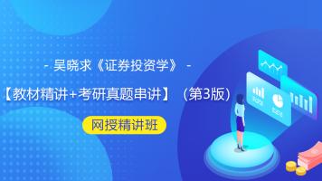 吴晓求《证券投资学》(第3版)网授精讲班