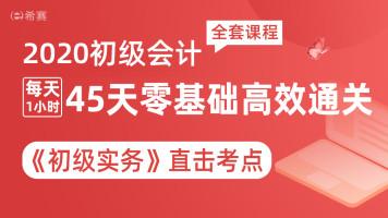 2020年【无忧通关】初级会计-初级实务基础精讲班