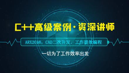 C++高级/案例/ARX/AutoCAD/CAD/绘图/设计/三维/插件/二次开发