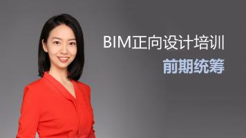 BIM正向设计 · 前期统筹