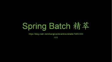 Spring Batch 精萃
