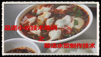 酸汤水饺做法 酸汤水饺制作技术培训 特色小吃培训 小吃创业培训