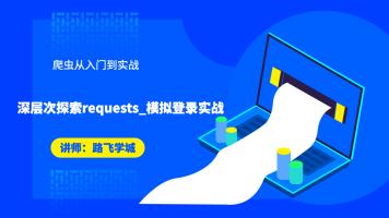 Python爬虫深层次探索requests_模拟登录实战