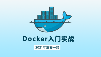 Docker 快速入门实战