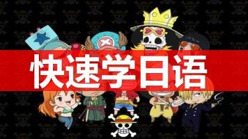 兴趣日语日本语培训商务日语五十音日本游学