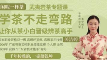 零基础学习高端武夷岩茶,你也可以成为辨茶高手!